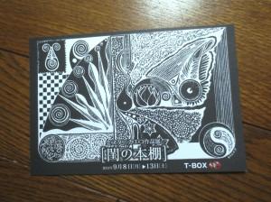 003ミズタニ