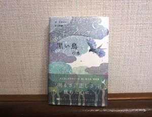 黒い鳥の本008
