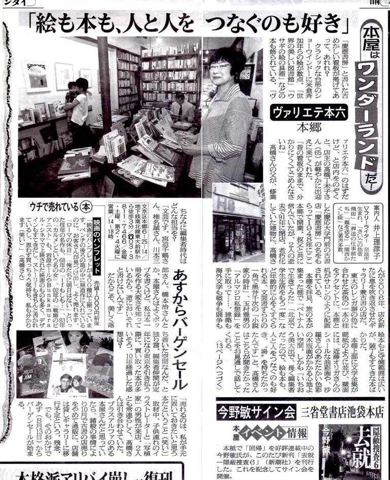 日刊ゲンダイ2016,8.12
